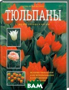 Купить Тюльпаны, Лабиринт Пресс, Аренд Ян ван дер Хорст, 5-9287-0448-8