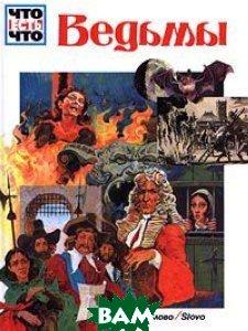 Купить Ведьмы (изд. 1994 г. ), Слово, Вольфганг Тарновский, 3-7886-0639-8