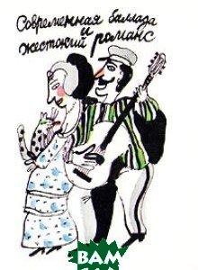 Купить Современная баллада и жестокий романс, Издательство Ивана Лимбаха, 5-89059-004-9