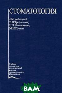 Стоматология. Гриф УМО по медицинскому Образованию