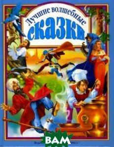 Лучшие волшебные сказки, Проф-Пресс, 978-5-94582-138-5  - купить со скидкой
