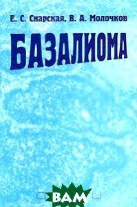 Купить Базалиома, Медицина, Е. С. Снарская, В. А. Молочков, 5-225-04312-7