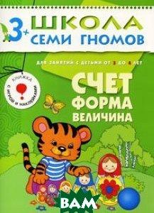 Купить Счет, форма, величина. Для занятий с детьми от 3 до 4 лет, Мозаика-Синтез, Дарья Денисова, 978-5-86775-169-2
