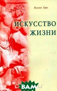 Купить Искусство жизни, Диля, Ансельм Грюн, 5-88503-176-2