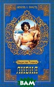 Купить Ливия (изд. 2004 г. ), АСТ, Олимп, Владислав Романов, 5-7390-1209-0