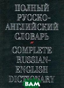 Полный русско-английский словарь / Complete Russian-English Dictionary