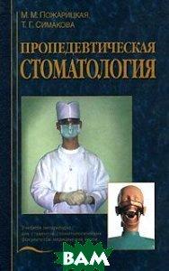 Пропедевтическая стоматология