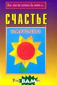Купить Счастье (изд. 2004 г. ), Диля, Викас Малкани, 5-8174-0405-2