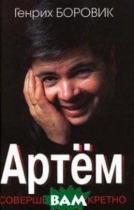 Артем, Коллекция Совершенно секретно, Боровик Г., 5-89048-077-4  - купить со скидкой