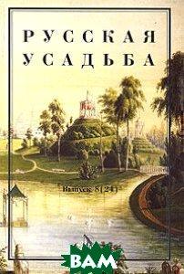 Купить Русская усадьба. Выпуск 8 (24), Жираф, 5-89832-034-2