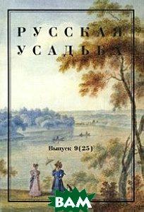 Купить Русская усадьба. Выпуск 9, Жираф, 5-89832-038-5