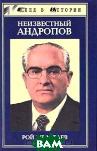 Купить Неизвестный Андропов, ФЕНИКС, Рой Медведев, 5-222-00748-0