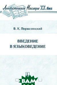 Купить Введение в языковедение, КомКнига, В. К. Поржезинский, 5-484-00016-5