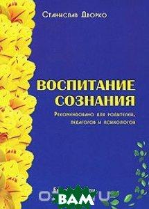 Купить Воспитание сознания, Будущее Земли, Станислав Дворко, 5-94432-051-6