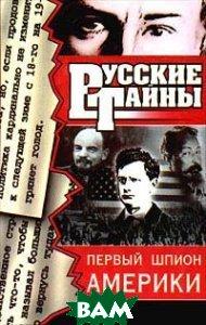 Первый шпион Америки, АСТ, 5-7390-0381-4  - купить со скидкой
