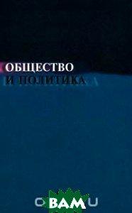 Купить Общество и политика. Современные исследования, поиск концепций, Издательский дом Санкт-Петербургского государственного университета, 5-288-02765-X