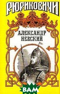 Купить Александр Невский, Армада, С. П. Мосияш, 5-87994-049-7