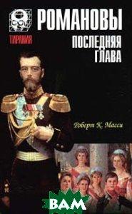 Купить Романовы. Последняя глава, РУСИЧ, Роберт К. Масси, 5-88590-637-8