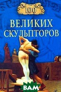 Купить 100 великих скульпторов, ВЕЧЕ, С. А. Мусский, 5-94538-044-X