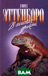 Купить В поисках дракона, Армада, Дэвид Эттенборо, 5-7632-0188-4