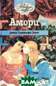 Купить Амори (изд. 1992 г. ), Квест, Александр Дюма, 5-87394-089-4
