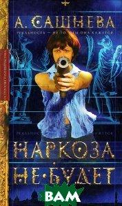 Купить Наркоза не будет, ОЛМА-ПРЕСС Звездный мир, А. Сашнева, 5-94850-321-6