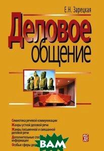 Купить Деловое общение. В 2-х томах. Том 2, ДЕЛО, Е. Н. Зарецкая, 978-5-7749-0514-0