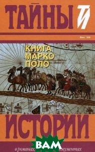 Купить Книга Марко Поло, Книжный Клуб Книговек, 978-5-4224-0492-6