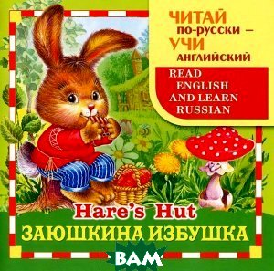 Купить Заюшкина избушка / Hare`s Hut, Стрекоза, Т. Гусева, 978-5-9951-1418-5