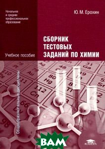 Сборник текстовых заданий по химии