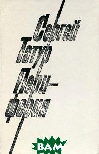 Купить Периферия, Советский писатель. Москва, Сергей Татур, 5-265-00846-2