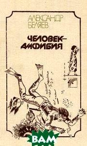 Купить Человек - амфибия, Вэсэлка, Александр Беляев, 5-301-00235-X