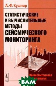 Статистические и вычислительные методы сейсмического мониторинга, КРАСАНД, А. Ф. Кушнир, 978-5-396-00445-0  - купить со скидкой