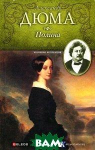 Купить Полина (изд. 2010 г. ), Столица, Александр Дюма, 978-5-8189-1768-9