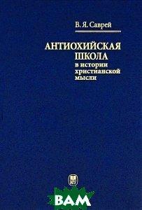 Антиохийская школа в истории христианской мысли