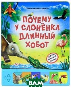 Купить Почему у слоненка длинный хобот? Книжка-игрушка, Азбукварик Групп, Букстар, 978-5-490-00062-4