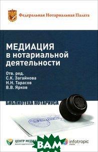 Купить Медиация в нотариальной деятельности, Инфотропик Медиа, 978-5-9998-0103-6