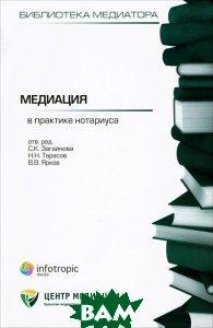 Купить Медиация в практике нотариуса. Книга 3, Инфотропик Медиа, 978-5-9998-0099-2