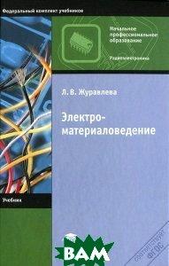 Купить Электроматериаловедение, Академия, Л. В. Журавлева, 978-5-7695-9468-7