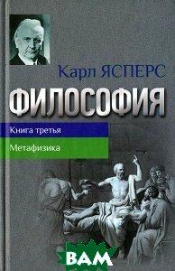 Купить Философия. Книга 3. Метафизика, Канон+РООИ Реабилитация, Карл Ясперс, 978-5-88373-302-3