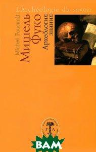 Купить Археология знания, Гуманитарная Академия, Мишель Фуко, 978-5-93762-081-1