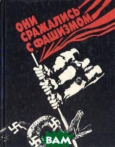 Купить Они сражались с фашизмом, Издательство политической литературы, 5-250-00593-4
