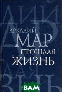 Купить Прошлая жизнь, ИД ПоРог, Аркадий Мар, 5-902377-21-8
