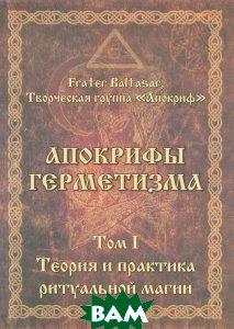Купить Апокрифы герметизма. Том 1. Теория и практика ритуальной магии, Золотое Сечение, 978-5-91078-177-5