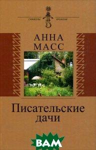 Купить Писательские дачи. Рисунки по памяти, АГРАФ, Анна Масс, 978-5-7784-0423-6