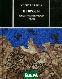 Купить Неврозы. Книга стихотворений, Водолей, Морис Роллина, 978-5-91763-102-8