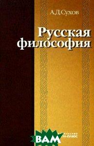 Купить Русская философия: характерные признаки, Канон+РООИ Реабилитация, Сухов А.Д., 978-5-88373-305-4