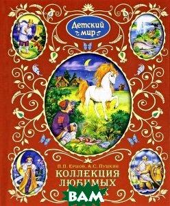 Купить Коллекция любимых сказок, Проф-Пресс, П. П. Ершов, А. С. Пушкин, 978-5-378-04256-2