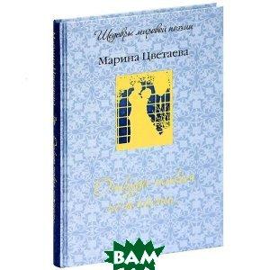 Купить Откуда такая нежность... (подарочное издание), Олма Медиа Групп, Марина Цветаева, 978-5-373-04652-7