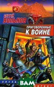 Приговоренные к войне, Харвест, Сергей Вольнов, 985-13-6856-3  - купить со скидкой
